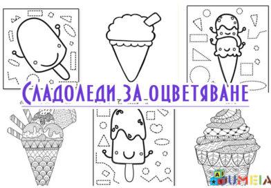 Сладоледи за оцветяване