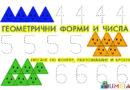Геометрични форми и числа – писане по контур, разпознаване и броене