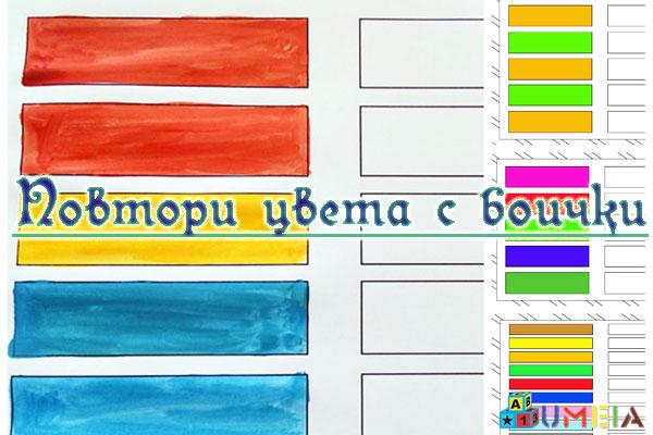 Повтори цвета с боички
