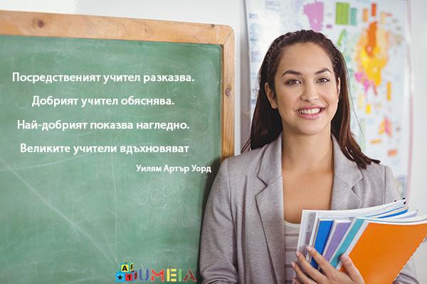 Великите учители вдъхновяват