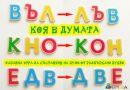 Коя е думата – забавна игра за съставяне на думи от разбъркани букви