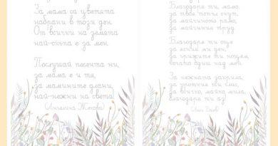 Стихчета за 8 март за писане по пунктир