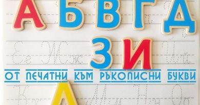 От печатни към ръкописни букви