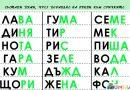 Състави думи, чрез добавяне на букви към сричките