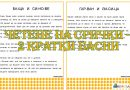Четене на срички – 2 кратки басни