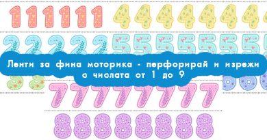 Ленти за фина моторика с числата от 1 до 9 (перфорирай и изрежи)